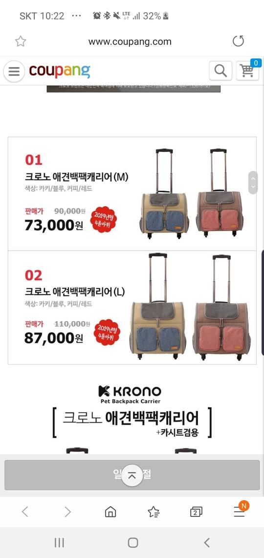 크로노 애견백팩캐리어 L사이즈 , 애견이동캐리어 판매해요 ^^
