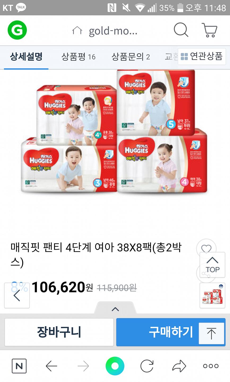 매직핏팬티  대형 남아용 4팩(가격내림)