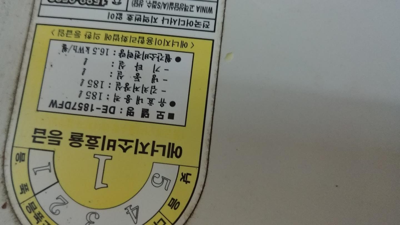 김치냉장고185L