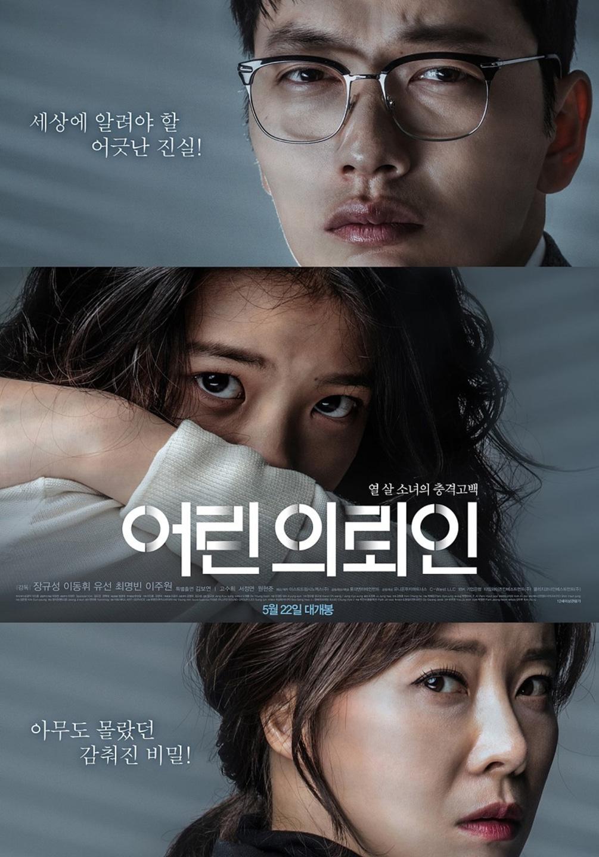 (영화) 메기박스 어린의뢰인 대리 예매