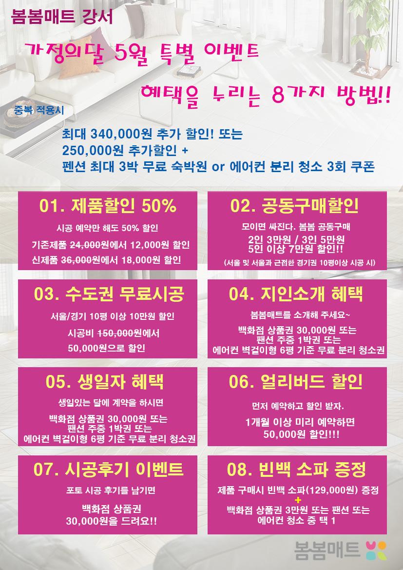 봄봄매트강서 - TPU 프림미엄 층간소음매트,안전매트,시동매트