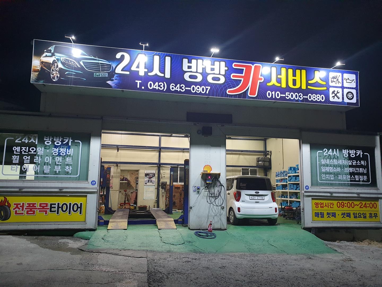 #착한카센터# 수입차,국산차 엔진오일,경정비,스팀세차