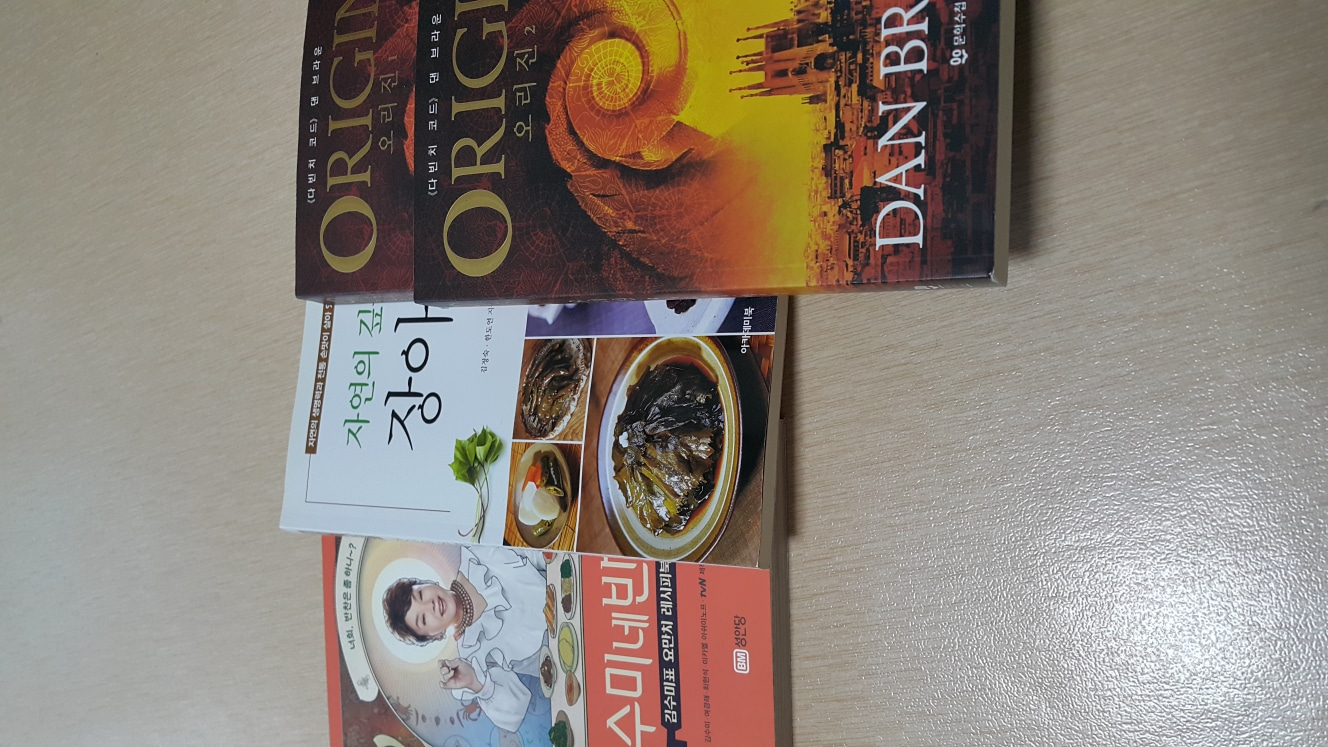소설책과 요리책