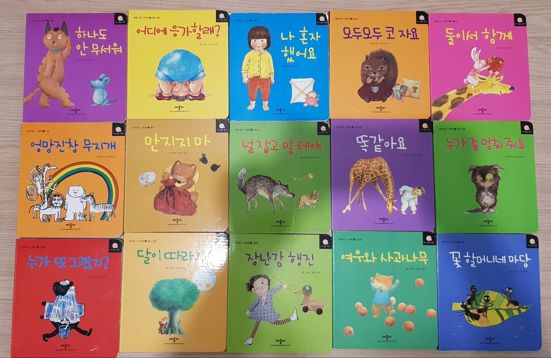 애플비 아기생활 그림책 15권