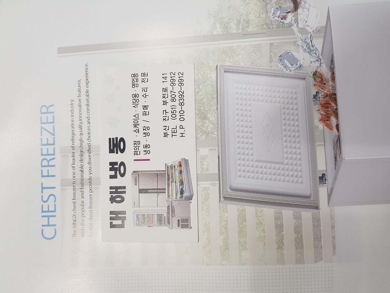 업소용 냉장고 영업용 냉동 냉장고
