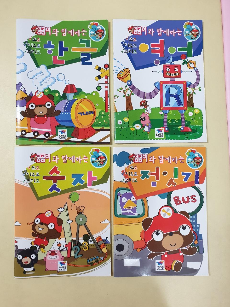 유아 학습 - 쓰고, 지우고, 그릴 수 있는 책(?)