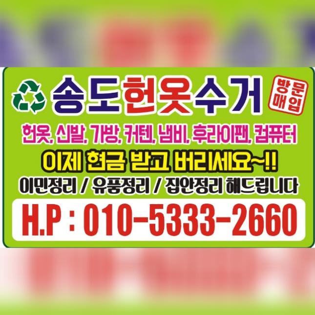 헌옷수거~  😃 수거지역  >>(송도.연수구)