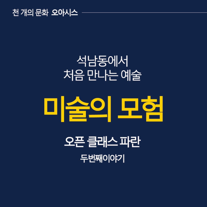 김채린작가와 함께하는 무료강연소식~~