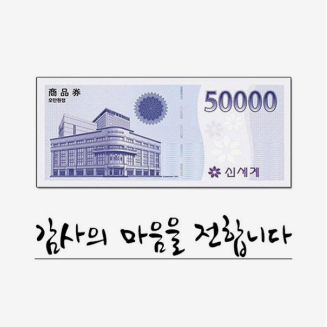 신세계 모바일 상품권 7만원권