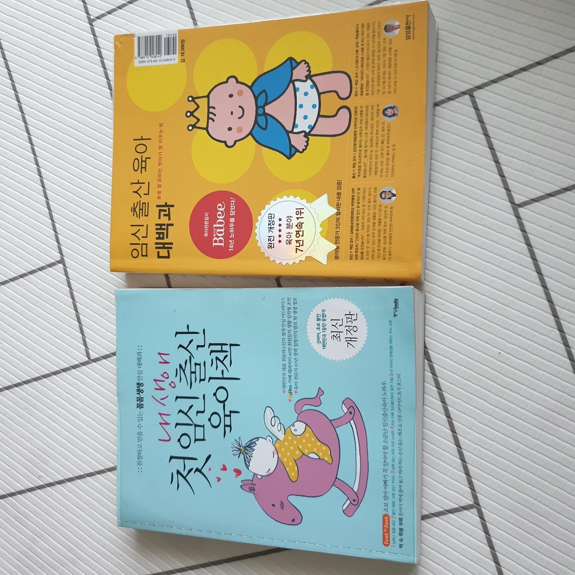 임신 출산 육아 책