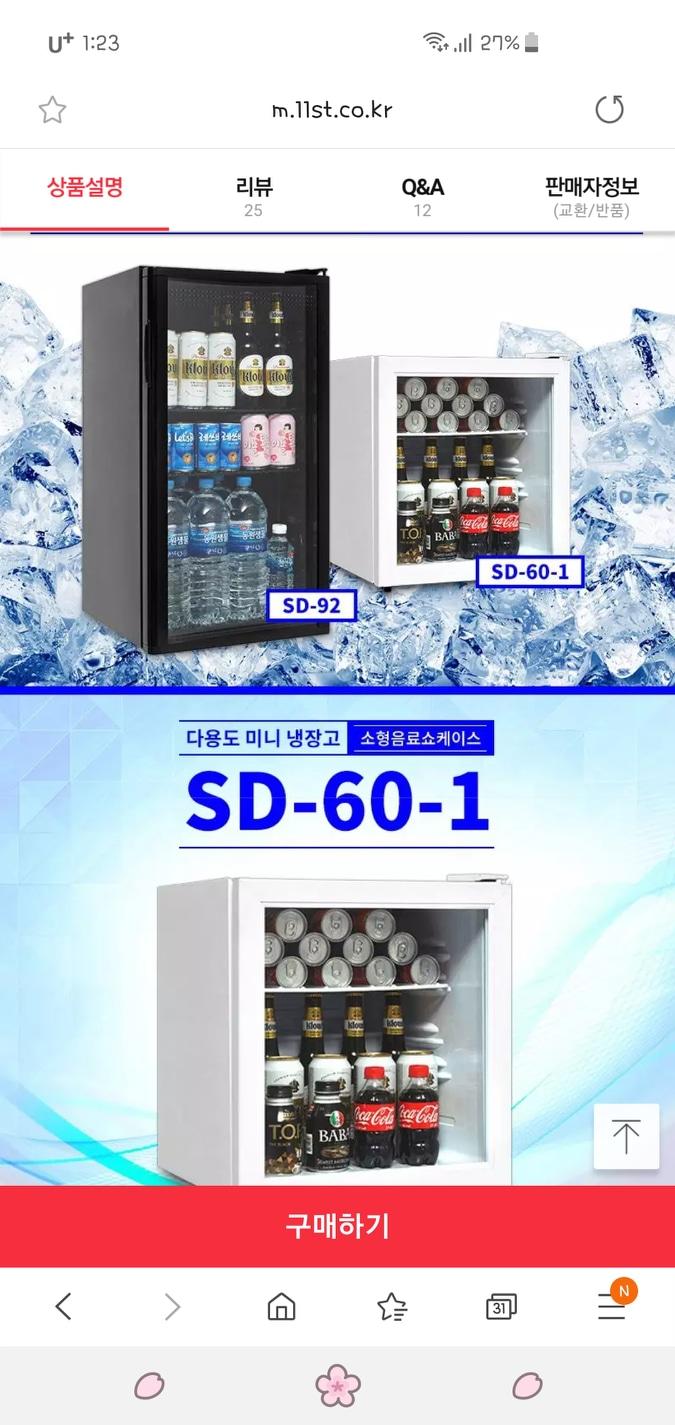 음료수냉장고(가격내려요)