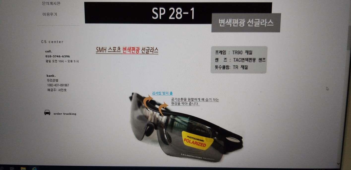 변색편광선글라스