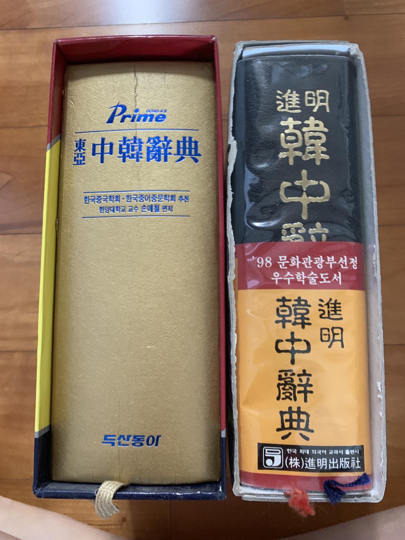 한중 중한 중국어사전