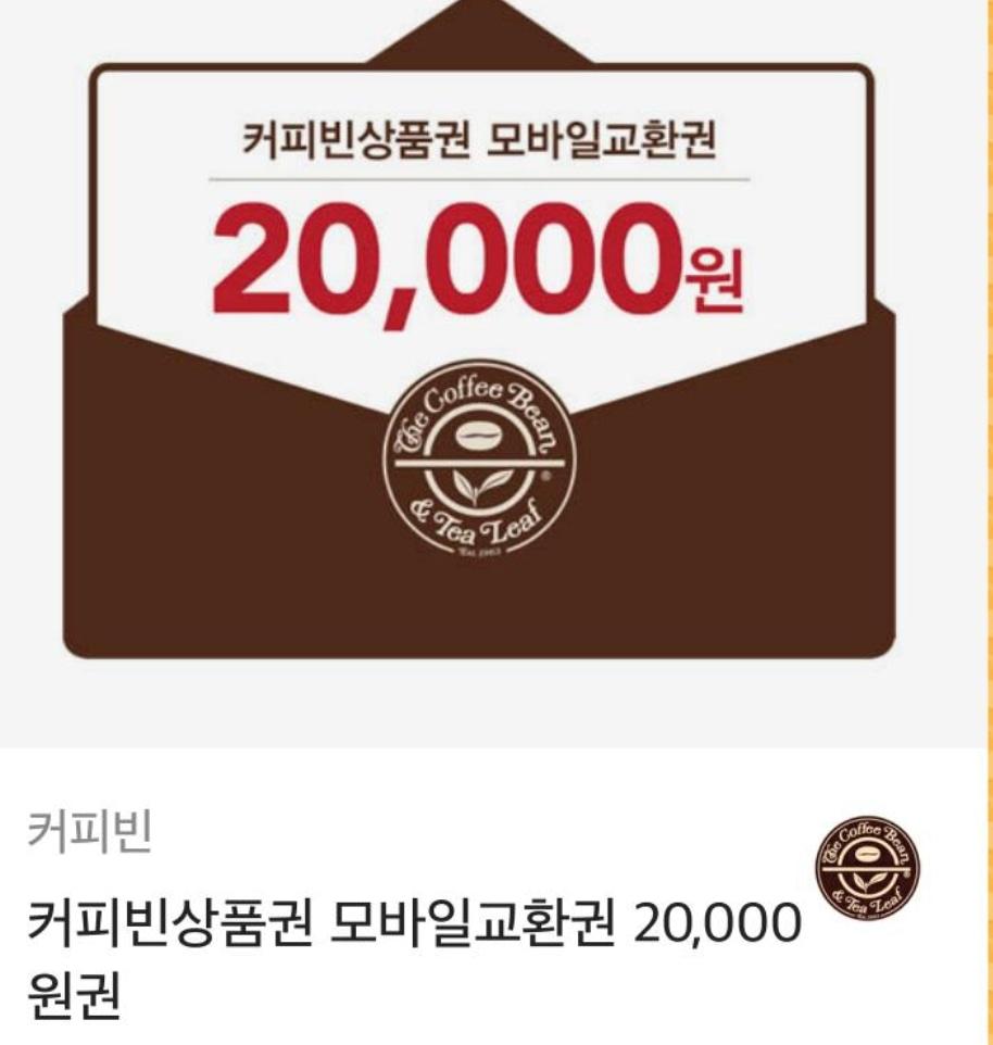 커피빈 기프트콘 2만원
