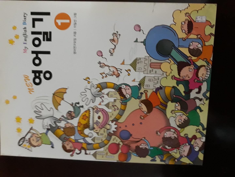 학생 성인용 영어일기책