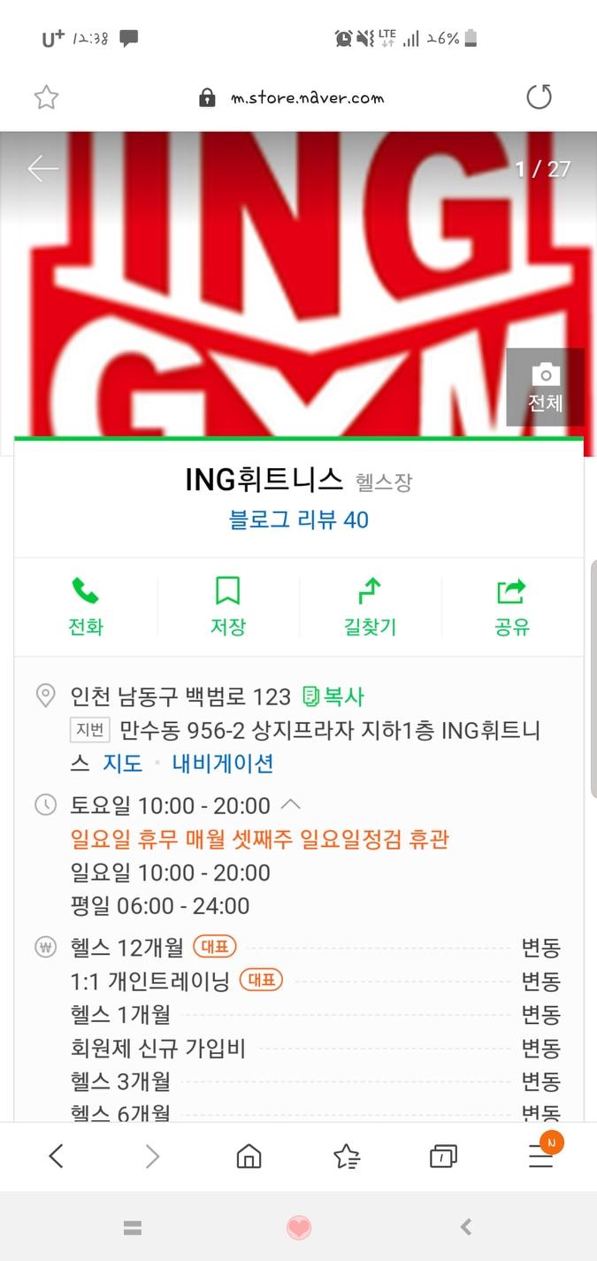 만수동 ing 헬스장 그룹PT(2명) 26회 양도