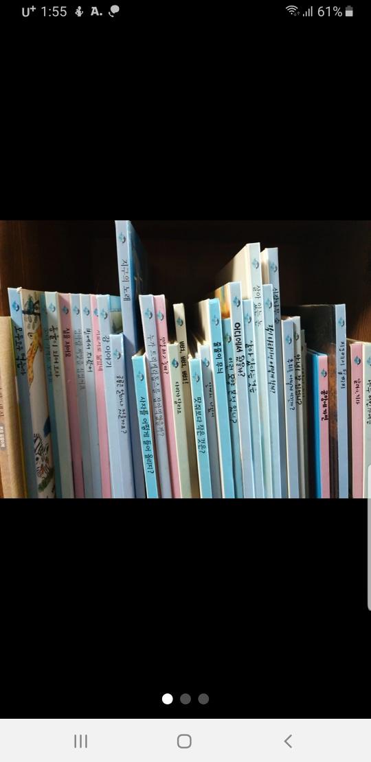 웅진반딧불 과학그림책60권