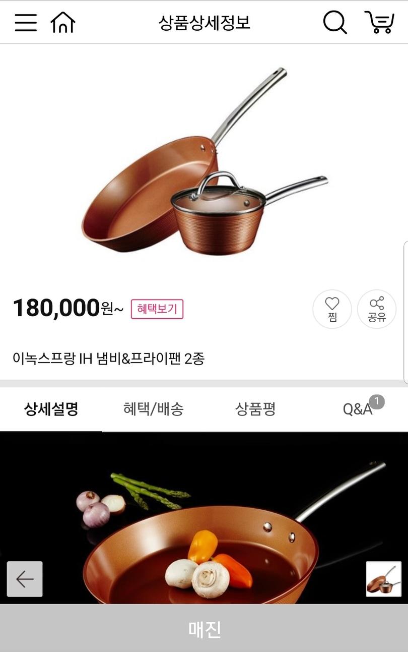 이녹스프랑 IH냄비,후라이팬 2종세트