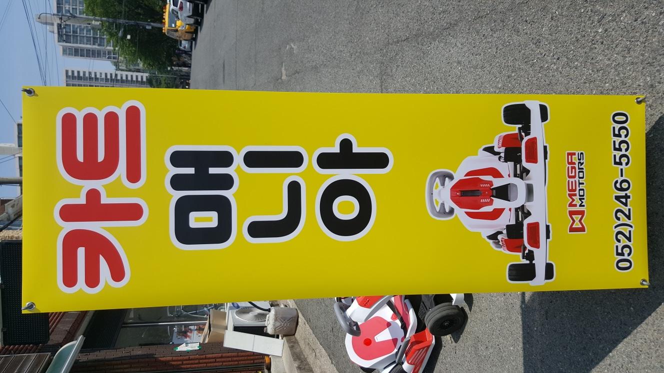 전동카트 왕발통