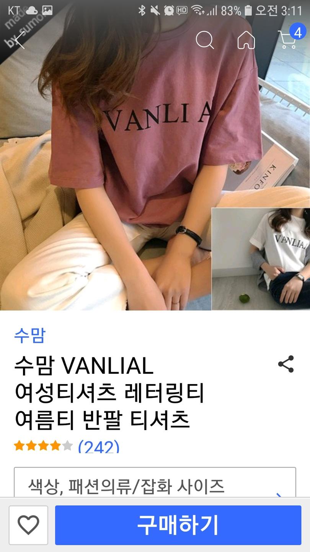 ●새상품●수맘 VANLIAL 여성티셔츠 레터링티 여름티 반팔 티셔츠