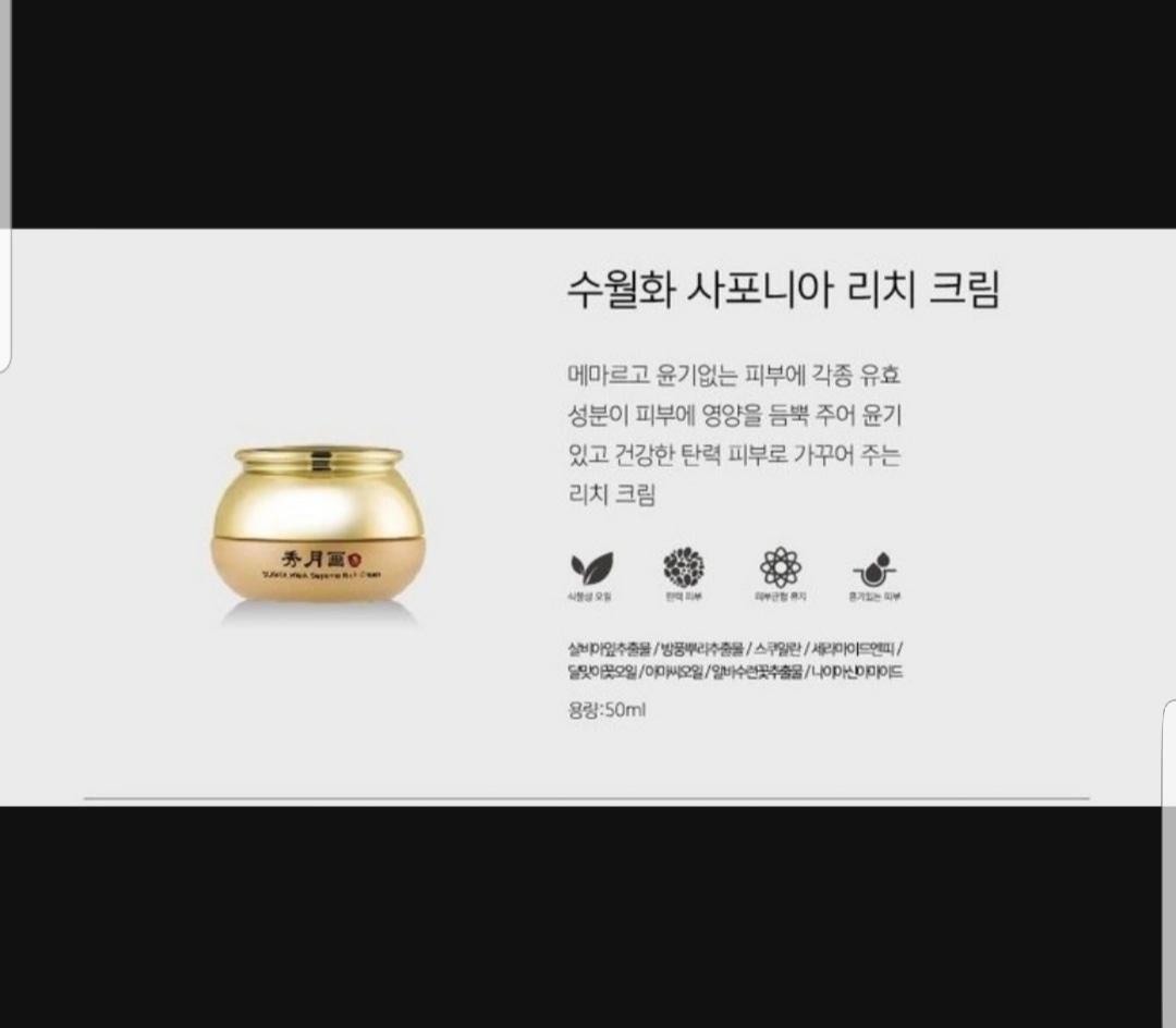 수월화 사포니아 리치 크림