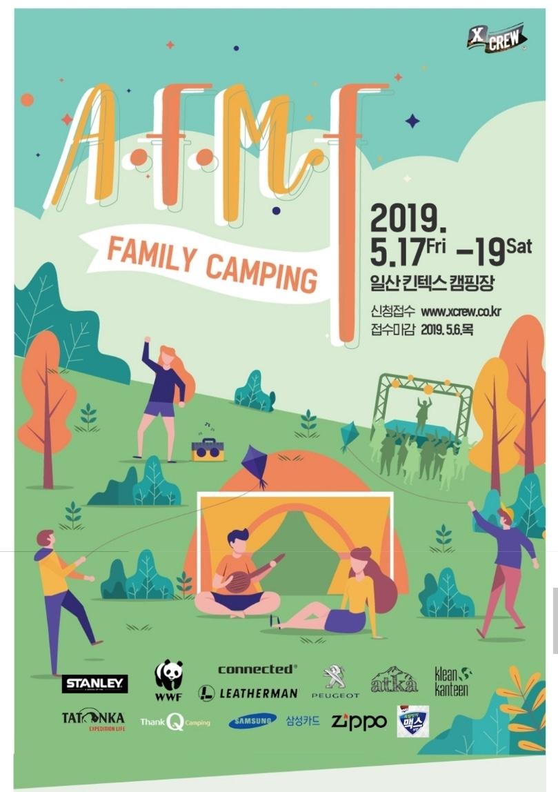 킨텍스 캠핑장-AFMF.올패밀리뮤직페스티벌 오토캠핑장 양도(캠핑+공연)