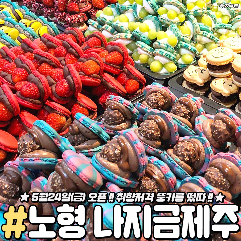 노형 나지금제주 5/24(금)오픈!! 선착순이벤트!