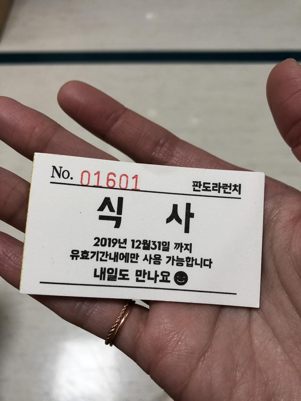 강남역 판도라 점심뷔페 식권