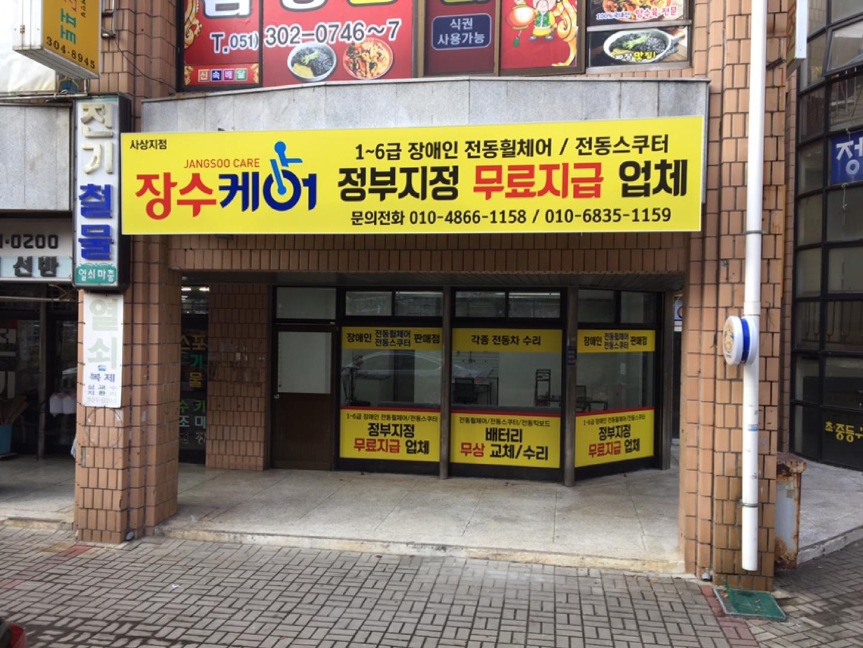정부지정 장애인 보장구 무료지급 업체