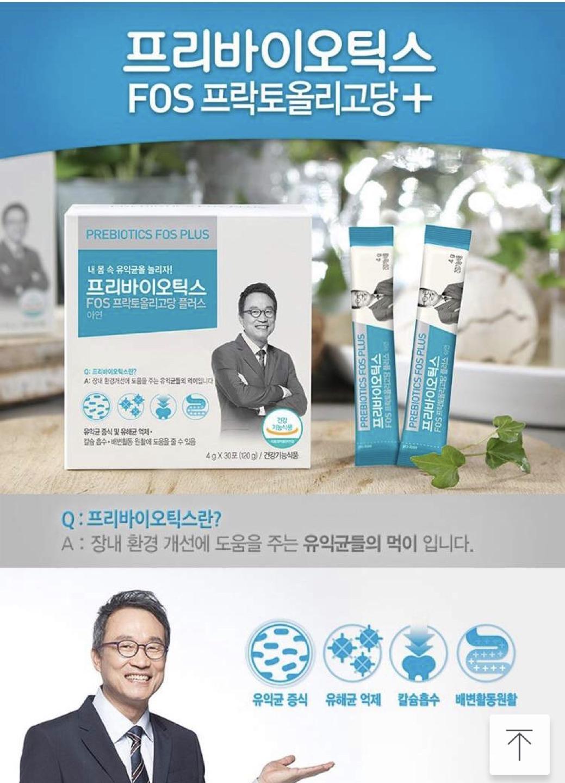 오한진 프로바이오틱스 +아연