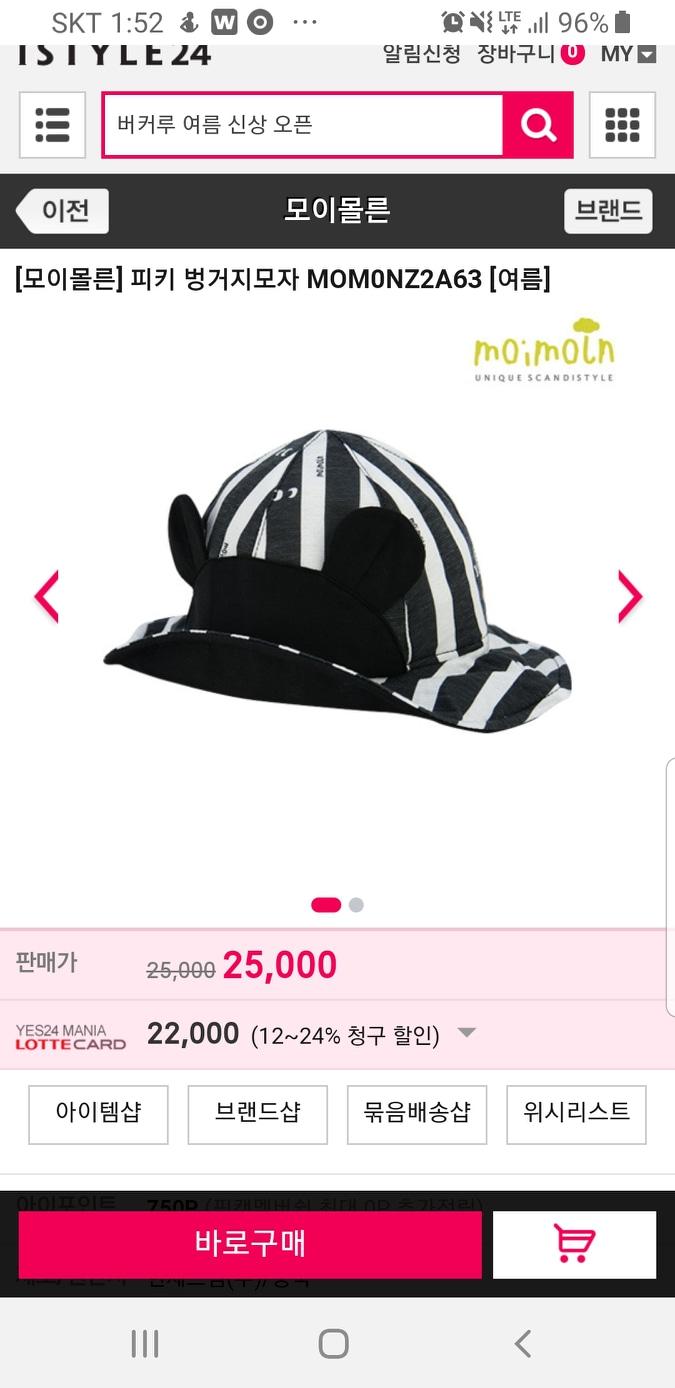 모이몰른 모자