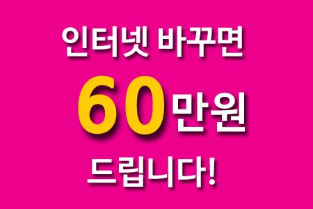 인터넷 가입 현금 60만원!! 55인치 LED TV지급!!
