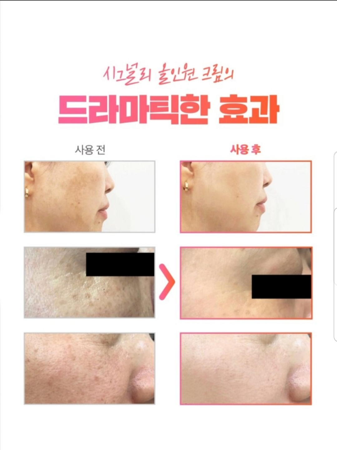 시그널리 올인원크림 화장품 (새상품)