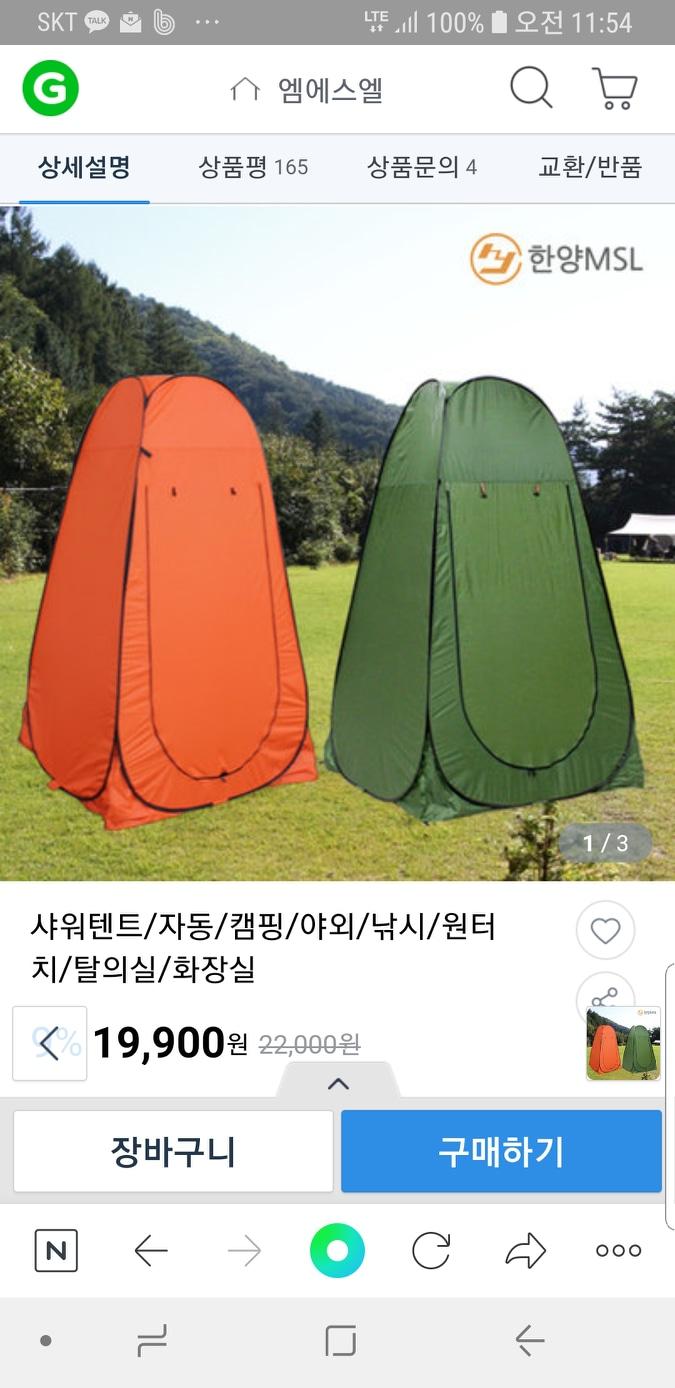 샤워텐트.자동,캠핑, 낚시, 원터치, 탈의실 텐트