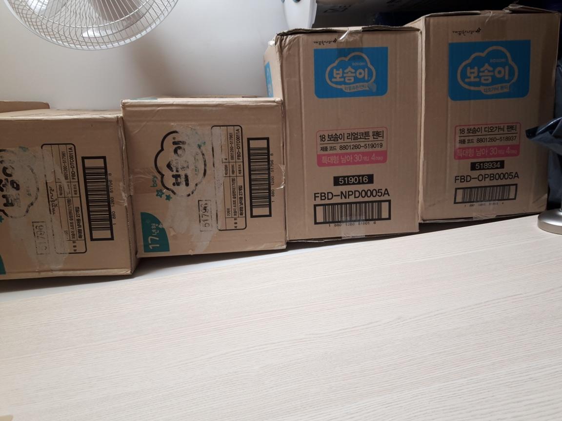 보솜이 특대형 기저귀 팔아요.