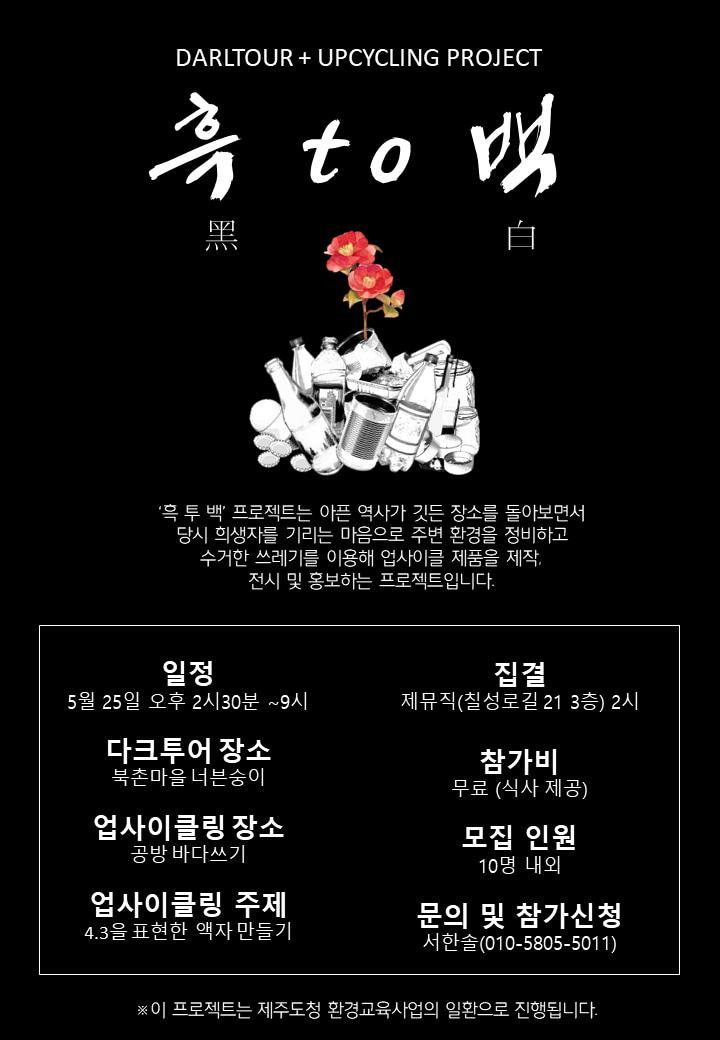 다크투어+업사이클링 프로젝트 '흑투백' 참가자 모집