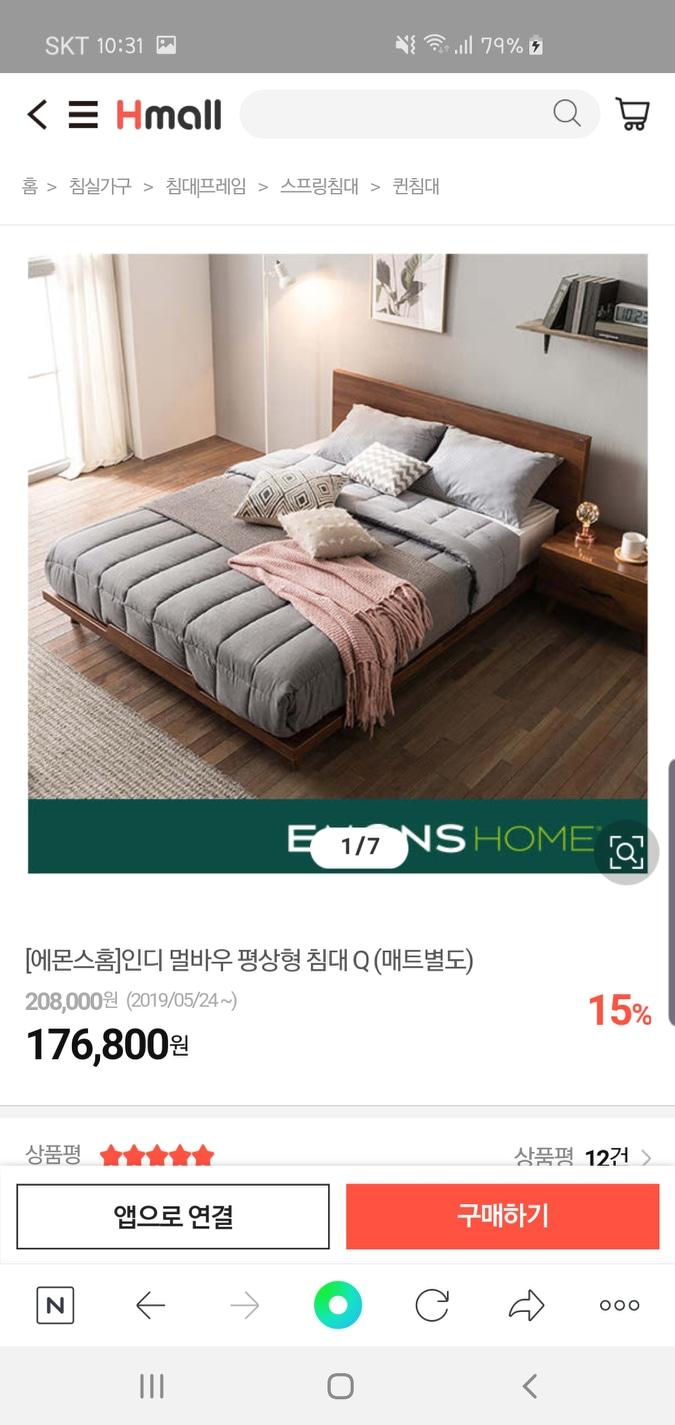 에몬스 침대프레임(가격내림 12만원->9만원)