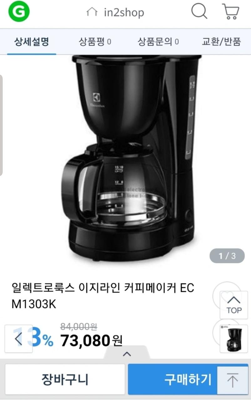 새상품)커피메이커 가격인하