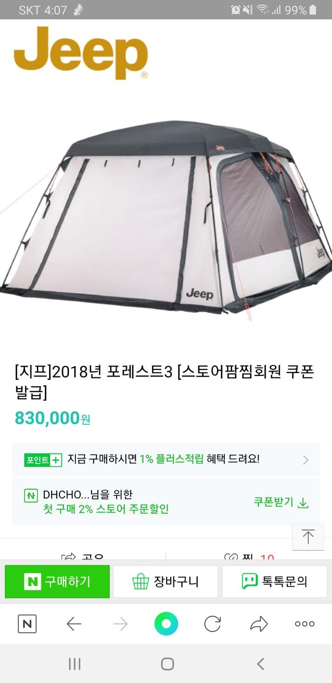 지프 포레스트3 텐트 팝니다