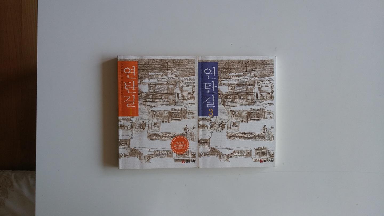 (책)연탄길 1,3권(2권 가격)