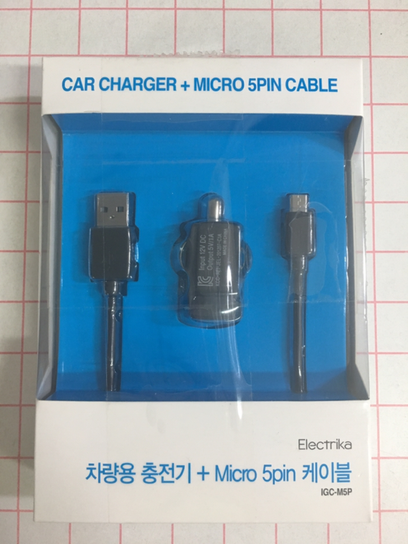 차량용 충전기 및 마이크로 5핀 케이블