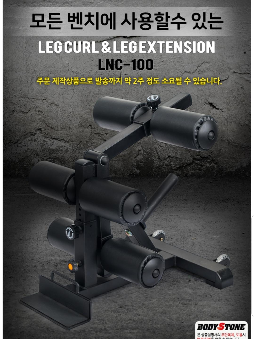 바디스톤 lnc-100 하체운동(새제품)레그컬익스텐션 운동기구팔아요