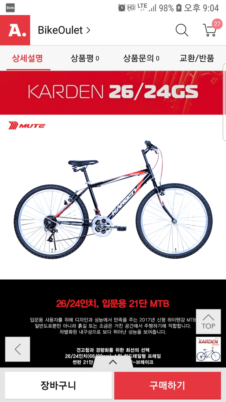 자전거 미개봉 새제품 블랙 26인치 21단 MTB