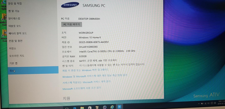 삼성중고 노트북 팔아여
