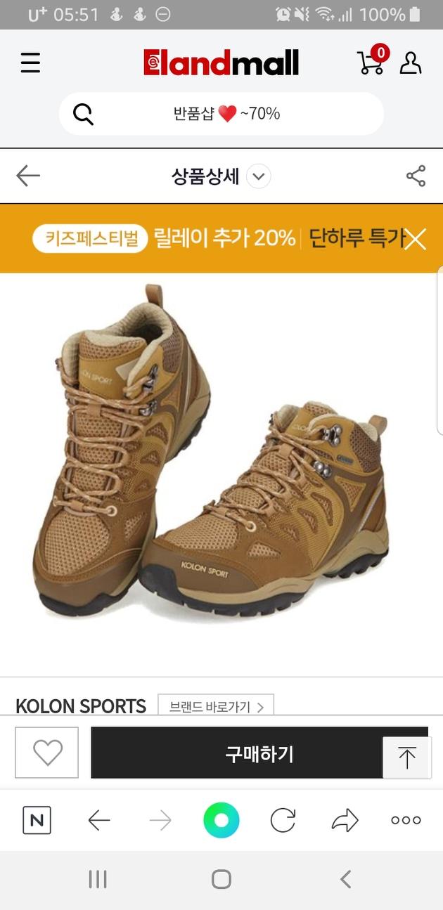 코오롱등산화사이즈240