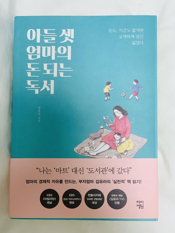 [도서] 아들 셋 엄마의 돈되는 독서