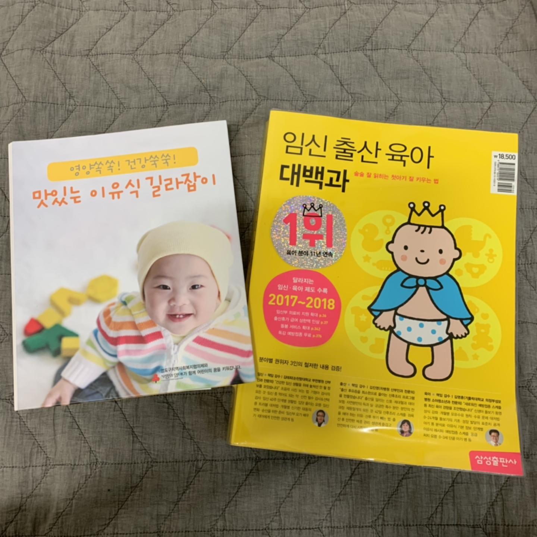 육아백과 이유식책