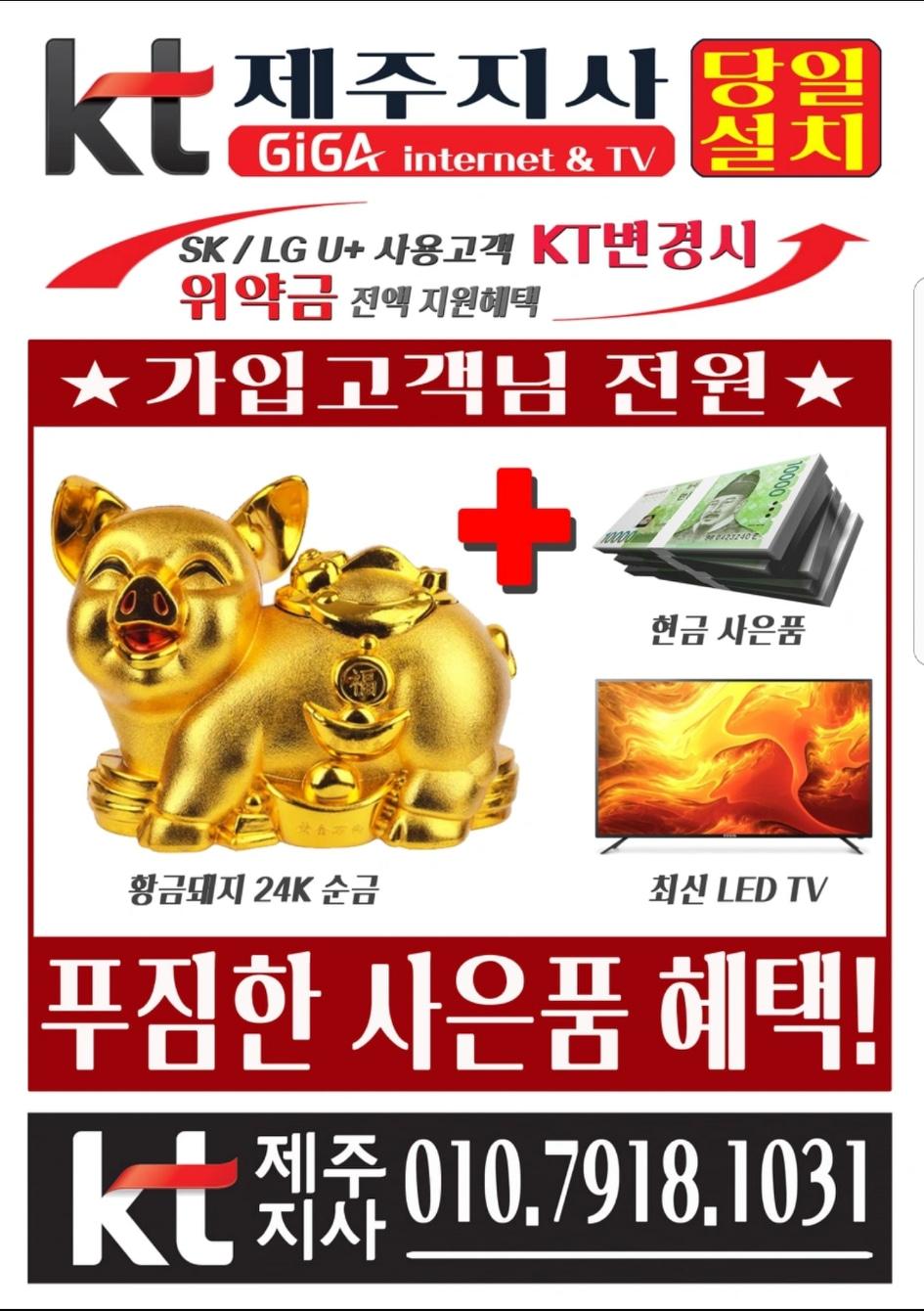 KT TV+인터넷 당일설치 가능!!