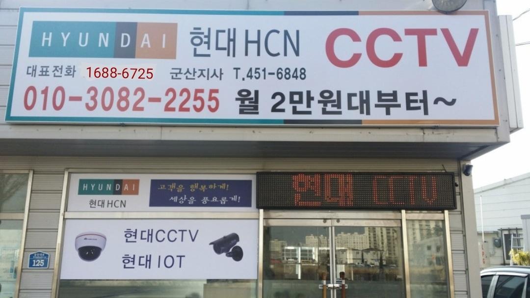 [광고]군산현대cctv입니다~