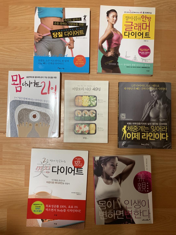 각종 다이어트 도서책 새책들 팝니다! 다욧합시다^^💪🏻